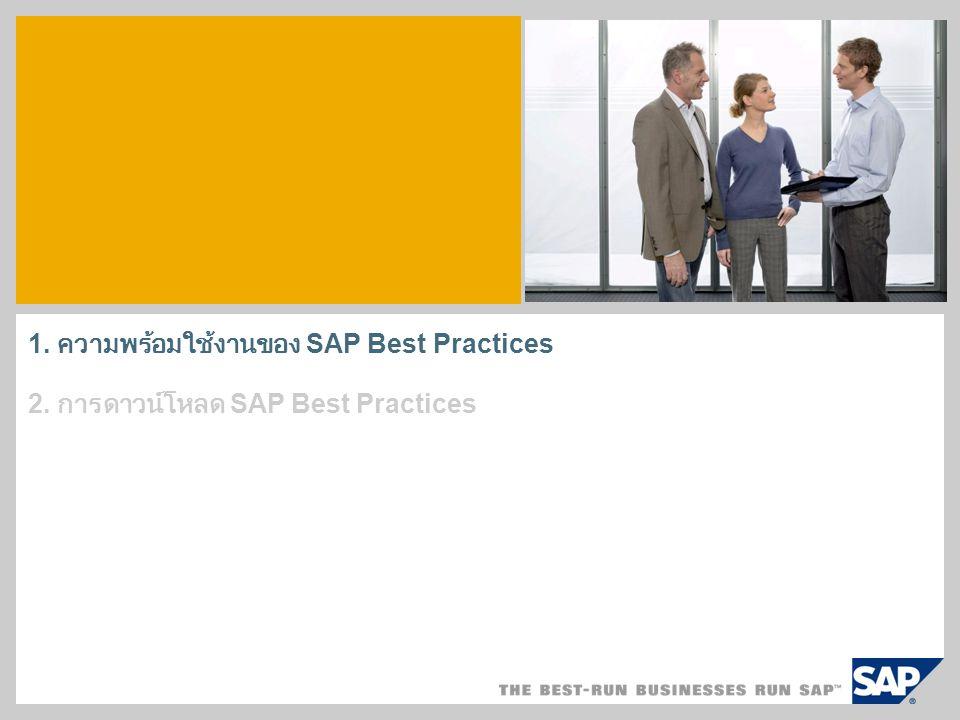 ใครสามารถขอรับ SAP Best Practices ได้บ้าง .