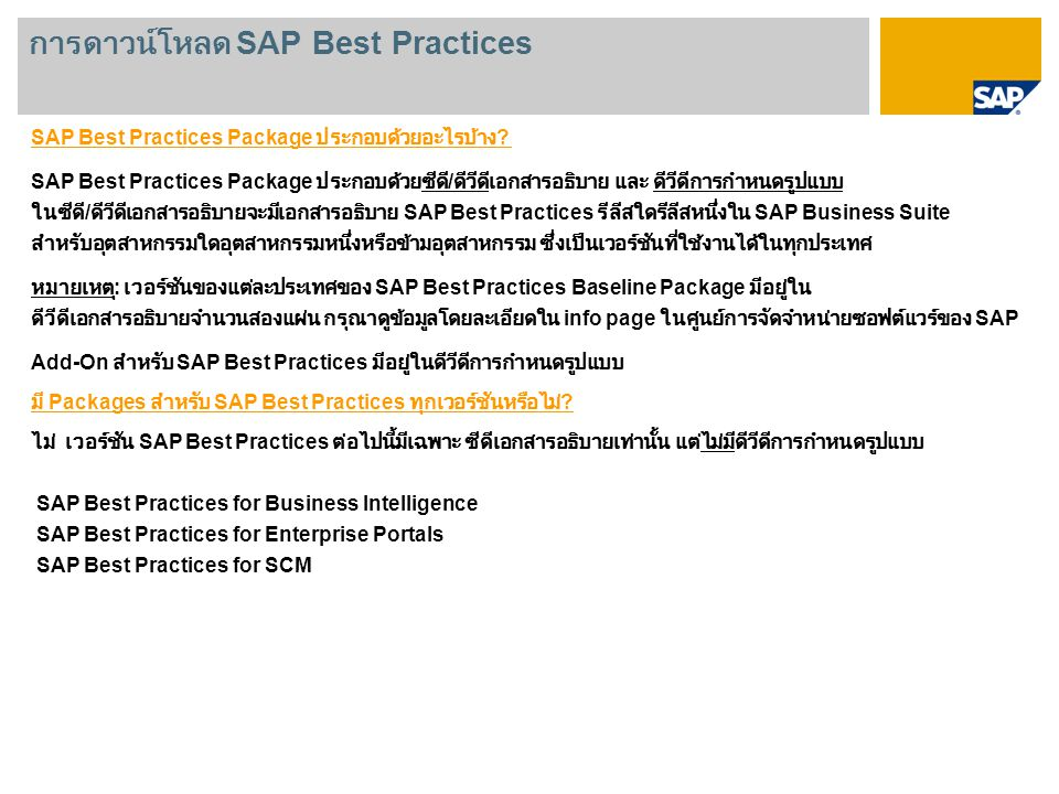 เข้าถึง SAP Service Marketplace (http://service.sap.com) และล็อกออนด้วย S- User ID ของคุณ การดาวน์โหลด SAP Best Practices