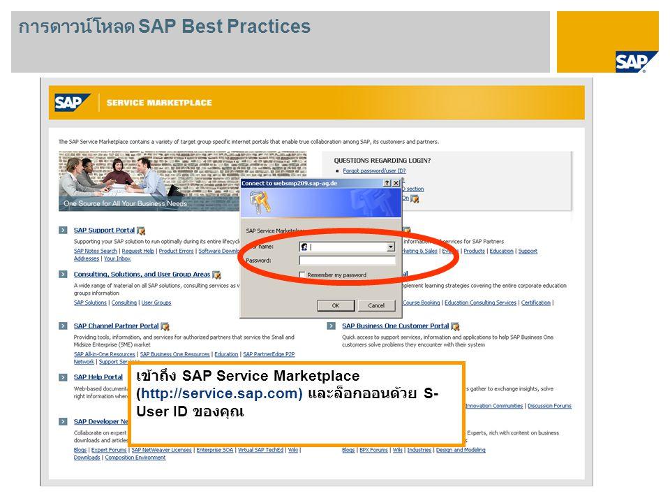 เลือก Consulting, Solutions, and User Group Areas การดาวน์โหลด SAP Best Practices