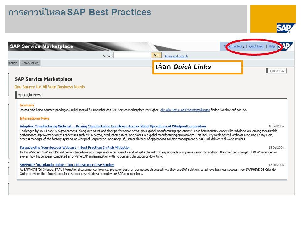 เลือก Quick Links การดาวน์โหลด SAP Best Practices