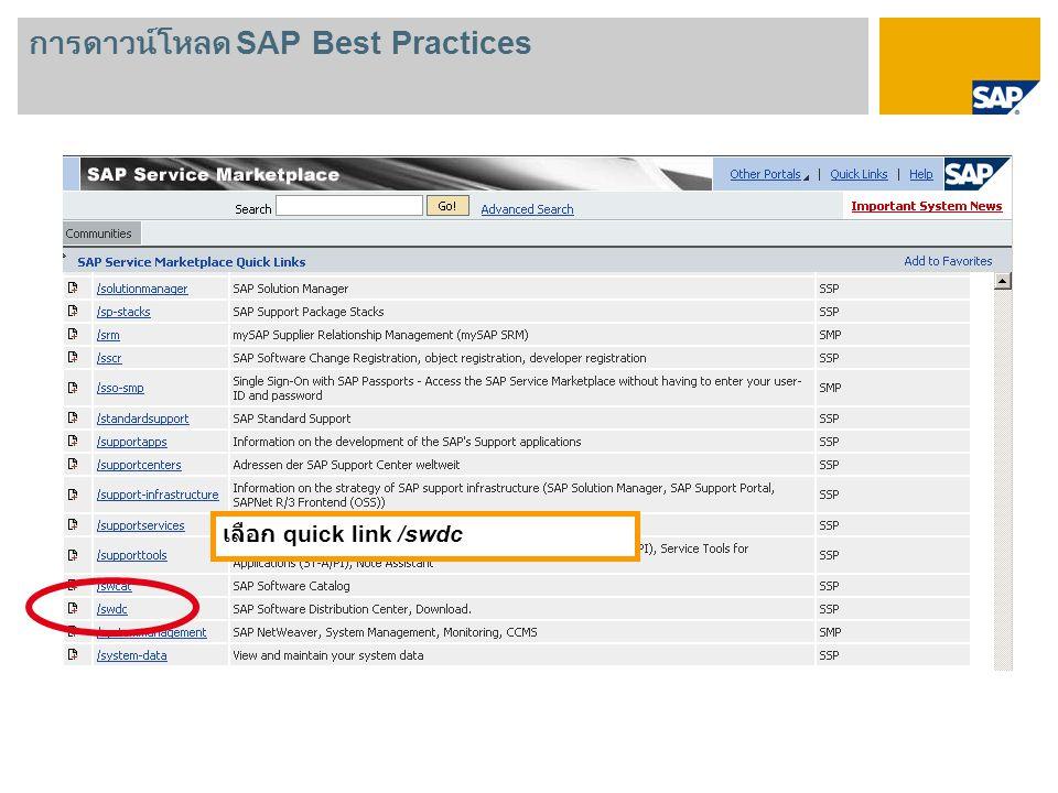 ในจอภาพป้อนข้อมูลของศูนย์การจัดจำหน่ายซอฟต์แวร์ ให้เลือก SAP Installations and Upgrades  Entry by Application Group  SAP Best Practices และคลิกที่เวอร์ชัน SAP Best Practices ที่ต้องการ การดาวน์โหลด SAP Best Practices