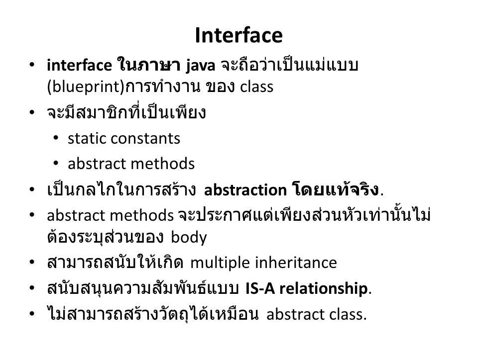 Interface interface ในภาษา java จะถือว่าเป็นแม่แบบ (blueprint) การทำงาน ของ class จะมีสมาชิกที่เป็นเพียง static constants abstract methods เป็นกลไกในก