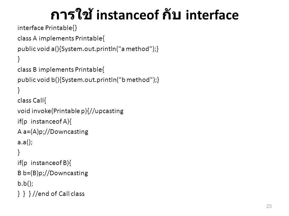 การใช้ instanceof กับ interface interface Printable{} class A implements Printable{ public void a(){System.out.println(