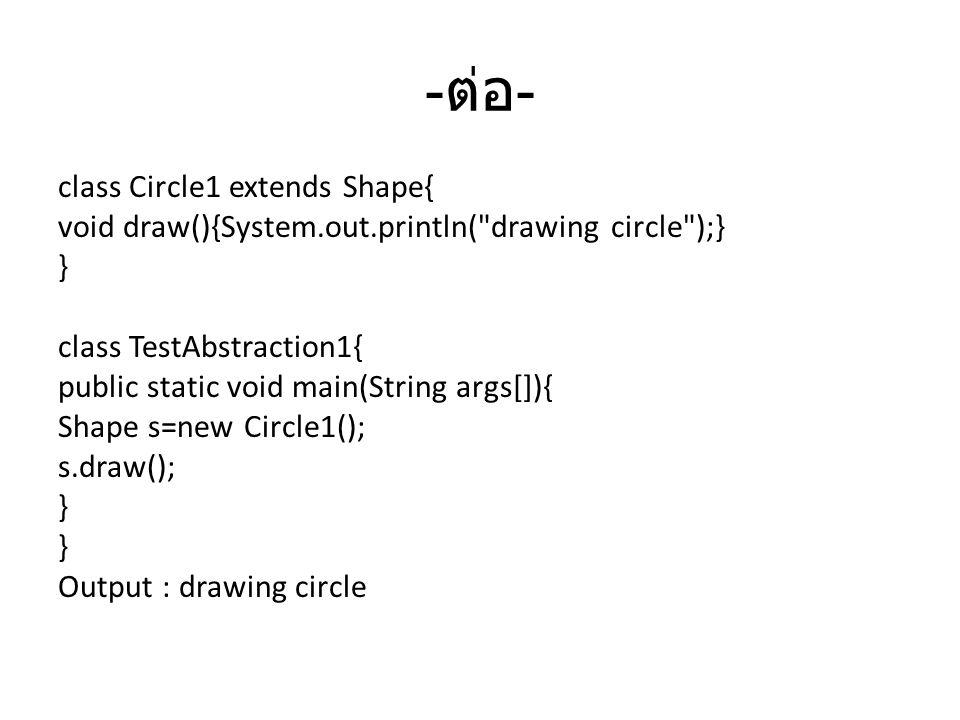 - ต่อ - class Circle1 extends Shape{ void draw(){System.out.println(