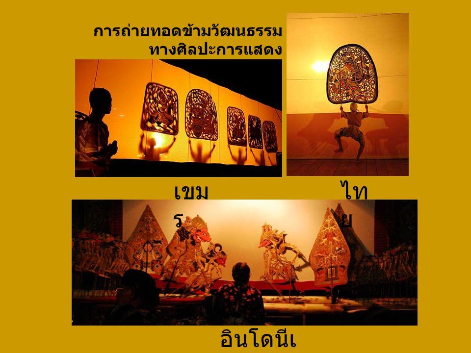 การถ่ายทอดข้ามวัฒนธรรม ทางศิลปะการแสดง เขม ร ไท ย อินโดนีเ ซีย
