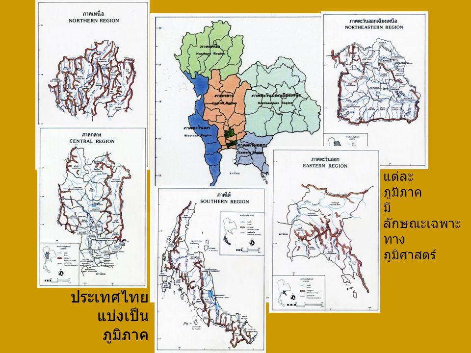 ประเทศไทย แบ่งเป็น ภูมิภาค แต่ละ ภูมิภาค มี ลักษณะเฉพาะ ทาง ภูมิศาสตร์