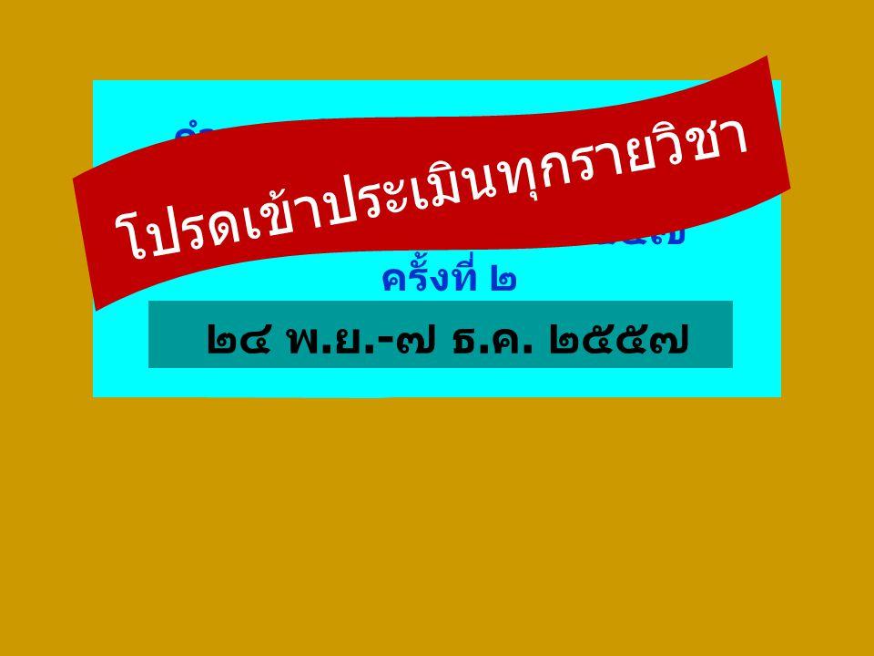 หัวข้อที่กำหนดนำเนื้อหามาสอบปลายภาค ศิลปะไทย: ทัศนศิลป์ ศิลปะไทย: ดนตรี ศิลปะไทย: การแสดง วัฒนธรรมพื้นบ้าน และภูมิปัญญาท้องถิ่น สังคมไทย ๓ มิติ ความรู้เกี่ยวกับ ประชาคมอาเซียน