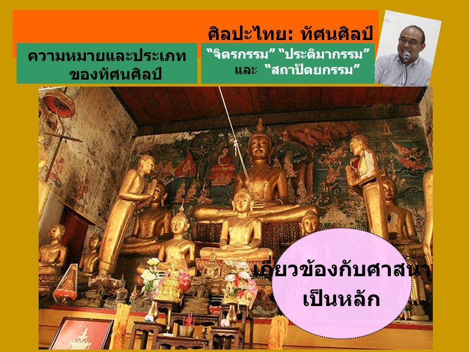 """ศิลปะไทย: ทัศนศิลป์ ความหมายและประเภท ของทัศนศิลป์ """"จิตรกรรม"""" """"ประติมากรรม"""" และ """"สถาปัตยกรรม"""" เกี่ยวข้องกับศาสนา เป็นหลัก"""
