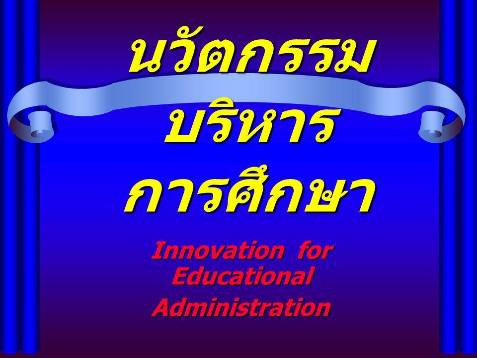 นวัตกรรม บริหาร การศึกษา Innovation for Educational Administration