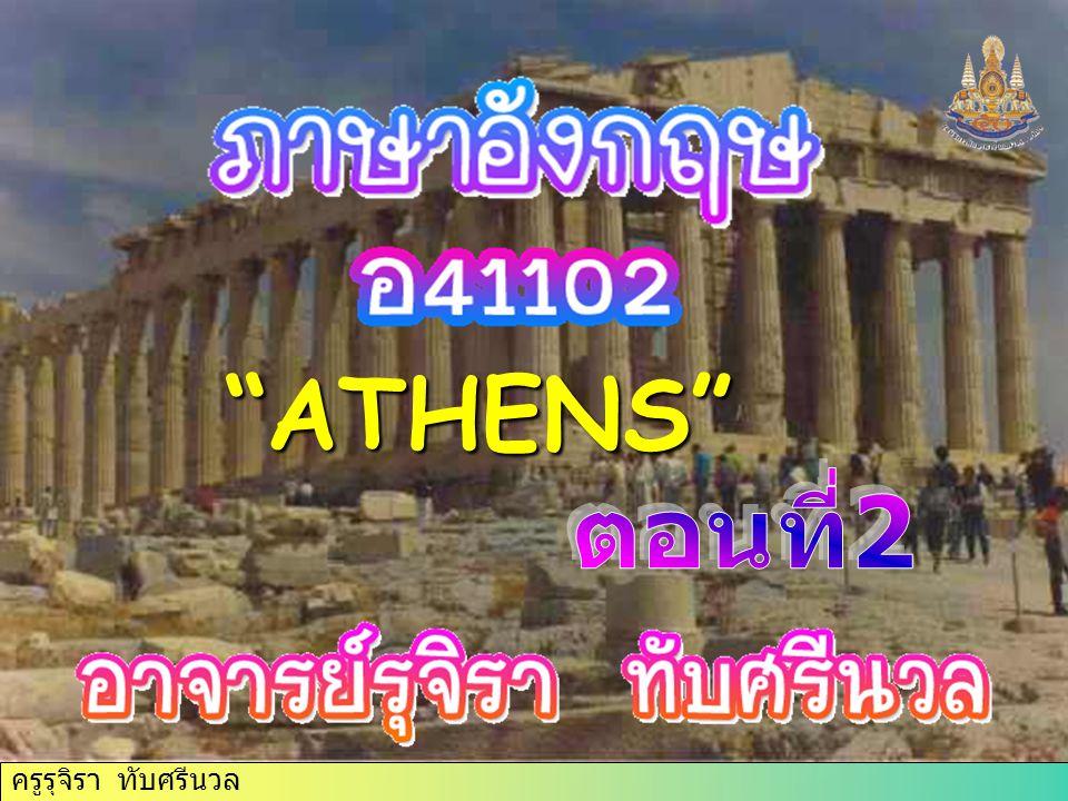 ครูรุจิรา ทับศรีนวล Listening Interview : Eugenia, you're from Athens, but you live in London.