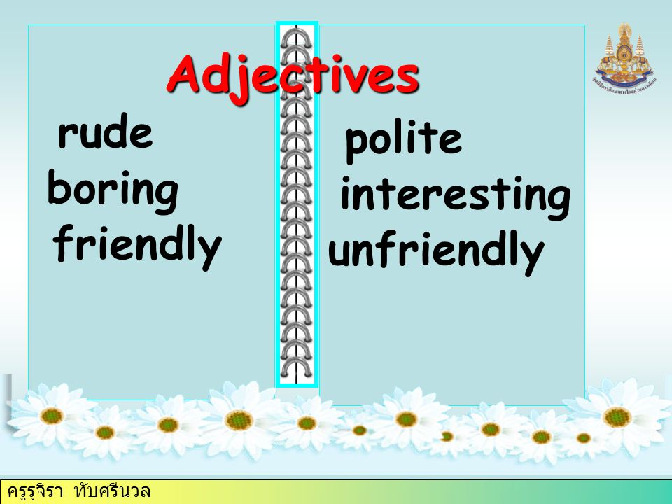 ครูรุจิรา ทับศรีนวล rude polite Adjectives boring interesting friendly unfriendly