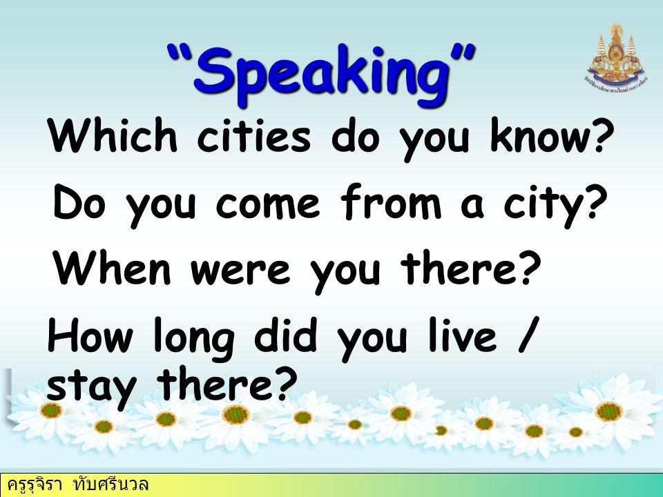 ครูรุจิรา ทับศรีนวล Speaking Which cities do you know.