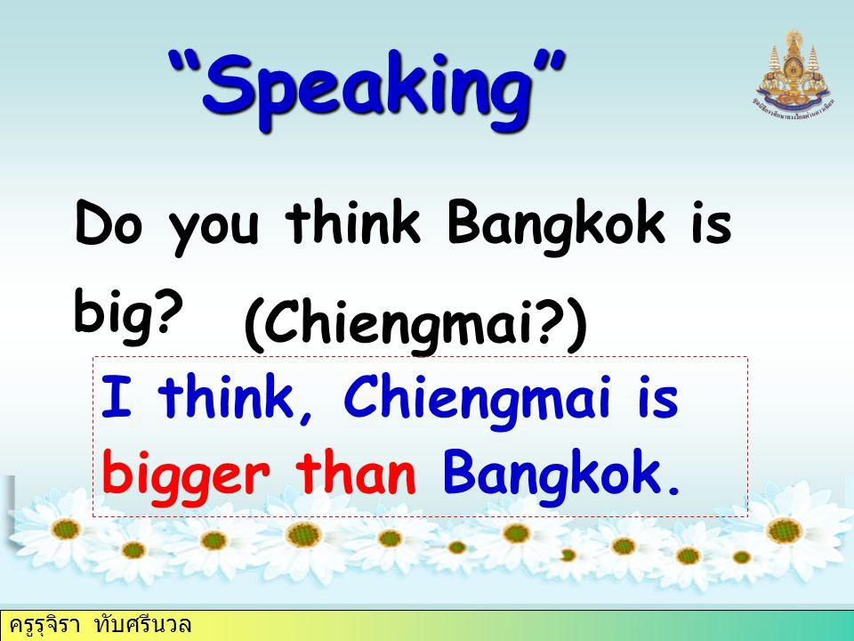 ครูรุจิรา ทับศรีนวล Speaking Do you think Bangkok is big.