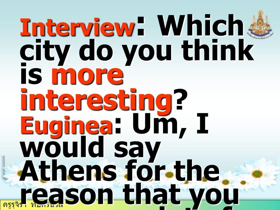 ครูรุจิรา ทับศรีนวล Interview : Which city do you think is more interesting.