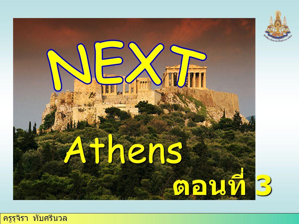 ครูรุจิรา ทับศรีนวล Athens ตอนที่ 3