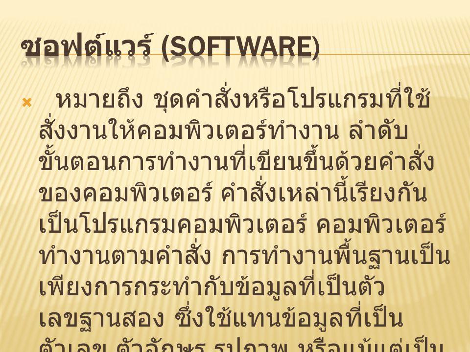  หมายถึง ชุดคำสั่งหรือโปรแกรมที่ใช้ สั่งงานให้คอมพิวเตอร์ทำงาน ลำดับ ขั้นตอนการทำงานที่เขียนขึ้นด้วยคำสั่ง ของคอมพิวเตอร์ คำสั่งเหล่านี้เรียงกัน เป็นโปรแกรมคอมพิวเตอร์ คอมพิวเตอร์ ทำงานตามคำสั่ง การทำงานพื้นฐานเป็น เพียงการกระทำกับข้อมูลที่เป็นตัว เลขฐานสอง ซึ่งใช้แทนข้อมูลที่เป็น ตัวเลข ตัวอักษร รูปภาพ หรือแม้แต่เป็น เสียงพูดก็ได้