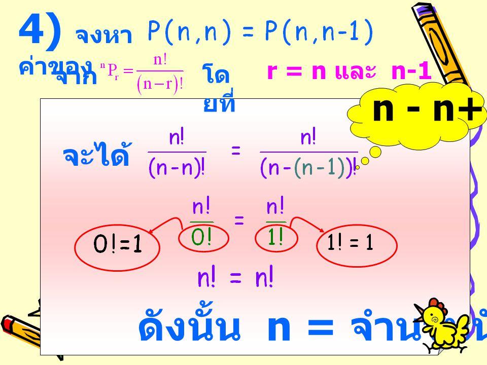 จะได้ ดังนั้น n = จำนวนนับ 4) จงหา ค่าของ n - n+1 = 1 จาก r = n และ n-1 โด ยที่
