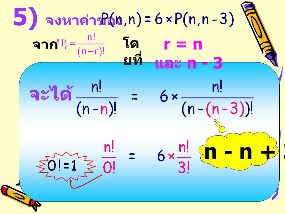 จะได้ 5) จงหาค่าของ r = n และ n - 3 โด ยที่ n - n + 3 = 3 จาก