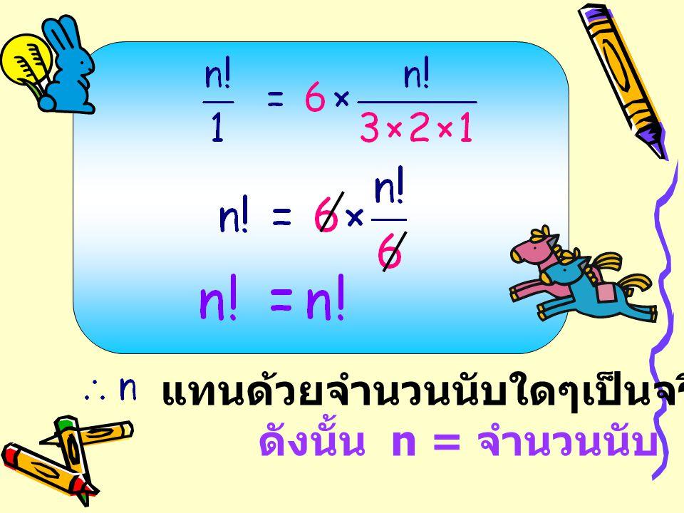 แทนด้วยจำนวนนับใดๆเป็นจริงทุกจำนวน ดังนั้น n = จำนวนนับ