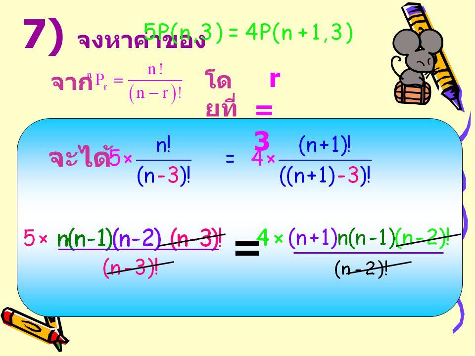 จะได้ 7) จงหาค่าของ r = 3 โด ยที่ = จาก