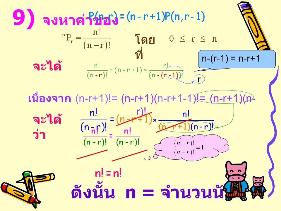 9) จงหาค่าของ โดย ที่ จะได้ r n-(r-1) = n-r+1 เนื่องจาก (n-r+1)!= (n-r+1)(n-r+1-1)!= (n-r+1)(n- r).