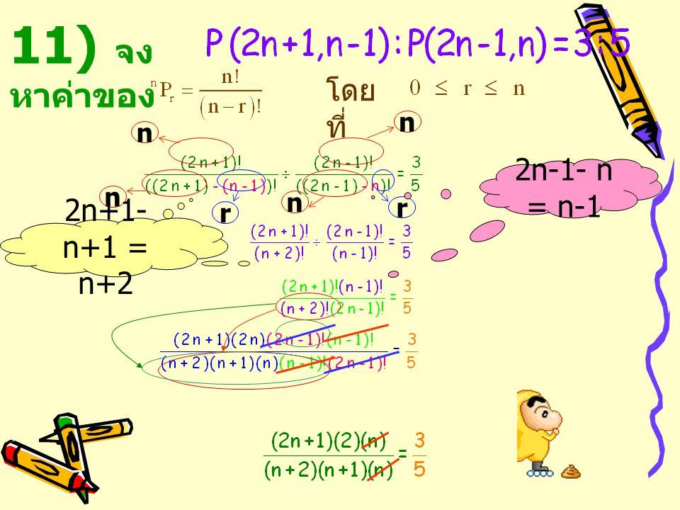 11) จง หาค่าของ โดย ที่ n n n n r r 2n+1- n+1 = n+2 2n-1- n = n-1