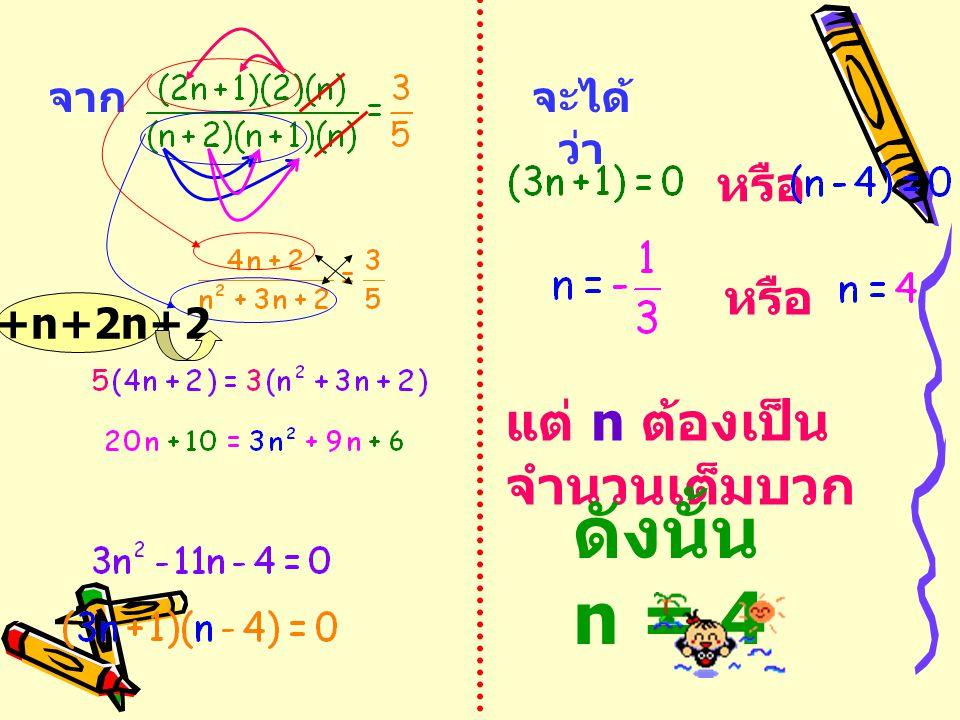 จาก หรือ แต่ n ต้องเป็น จำนวนเต็มบวก ดังนั้น n = 4 หรือ จะได้ ว่า N 2 +n+2n+2