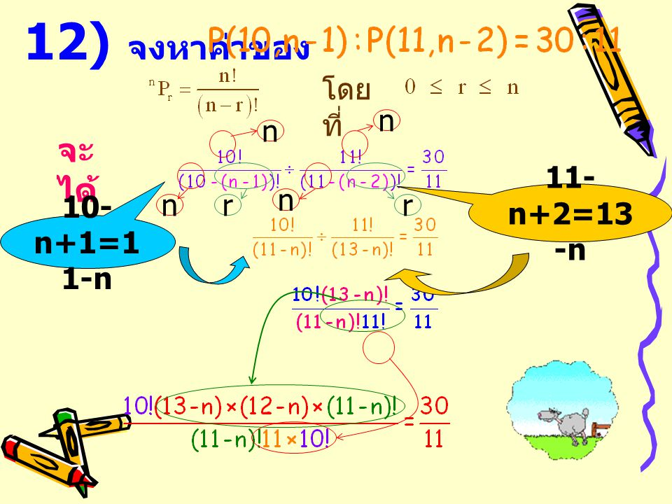 12) จงหาค่าของ โดย ที่ จะ ได้ n n n nrr 10- n+1=1 1-n 11- n+2=13 -n