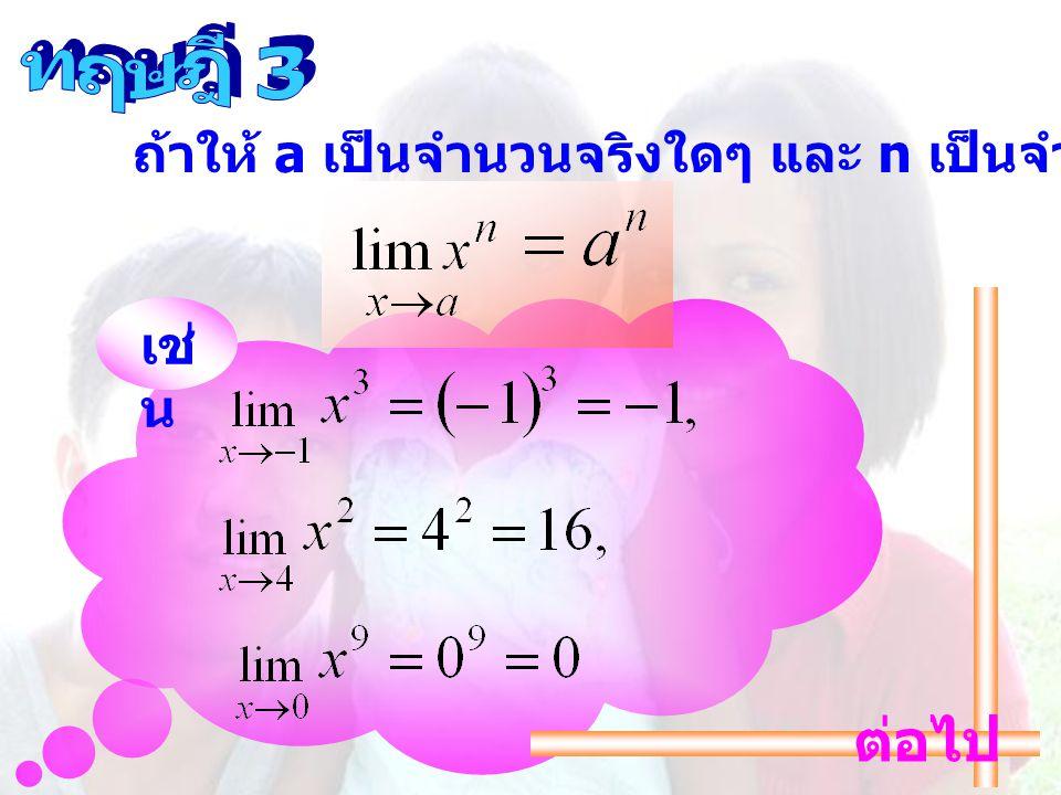 ถ้าให้ a เป็นจำนวนจริงใดๆ และ n เป็นจำนวนเต็มบวก แล้ว เช่ น ต่อไป