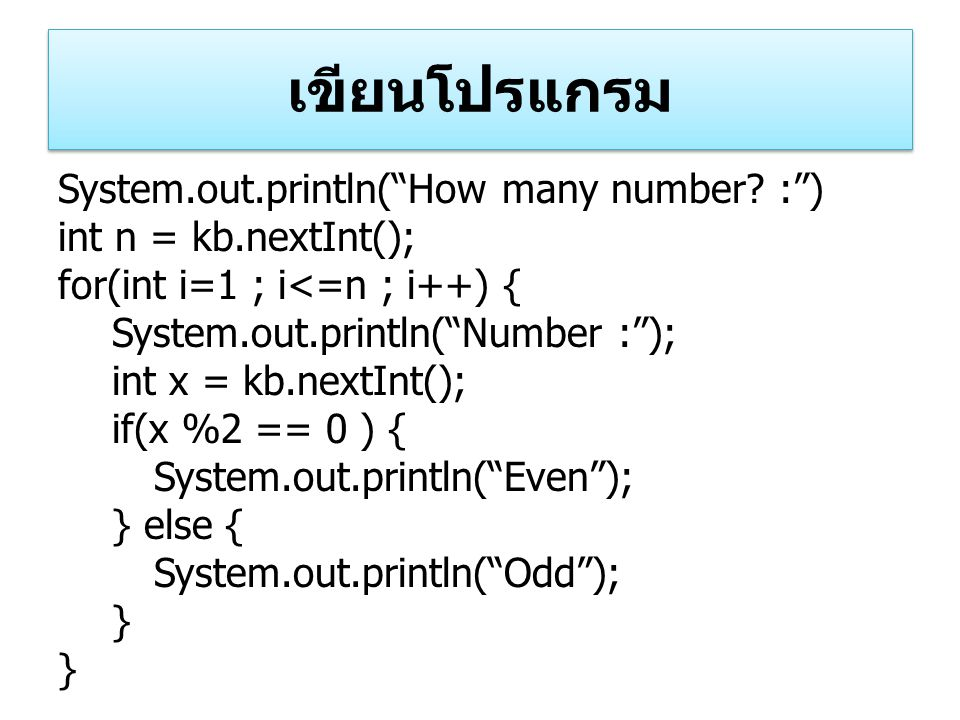 "เขียนโปรแกรม System.out.println(""How many number? :"") int n = kb.nextInt(); for(int i=1 ; i<=n ; i++) { System.out.println(""Number :""); int x = kb.nex"