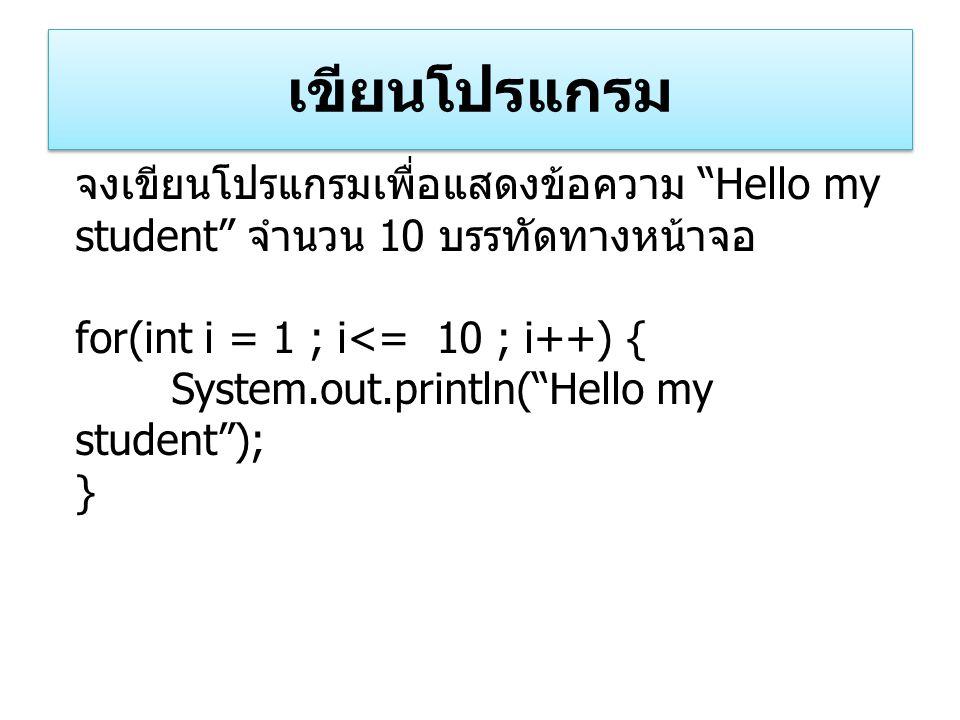 """เขียนโปรแกรม จงเขียนโปรแกรมเพื่อแสดงข้อความ """"Hello my student"""" จำนวน 10 บรรทัดทางหน้าจอ for(int i = 1 ; i<= 10 ; i++) { System.out.println(""""Hello my s"""