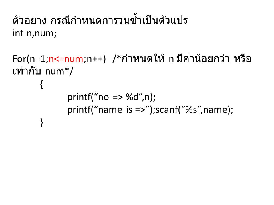 Printf number For(i=1;i<=5,i++); คำสั่งอื่น จบการ ทำงาน int i; y n