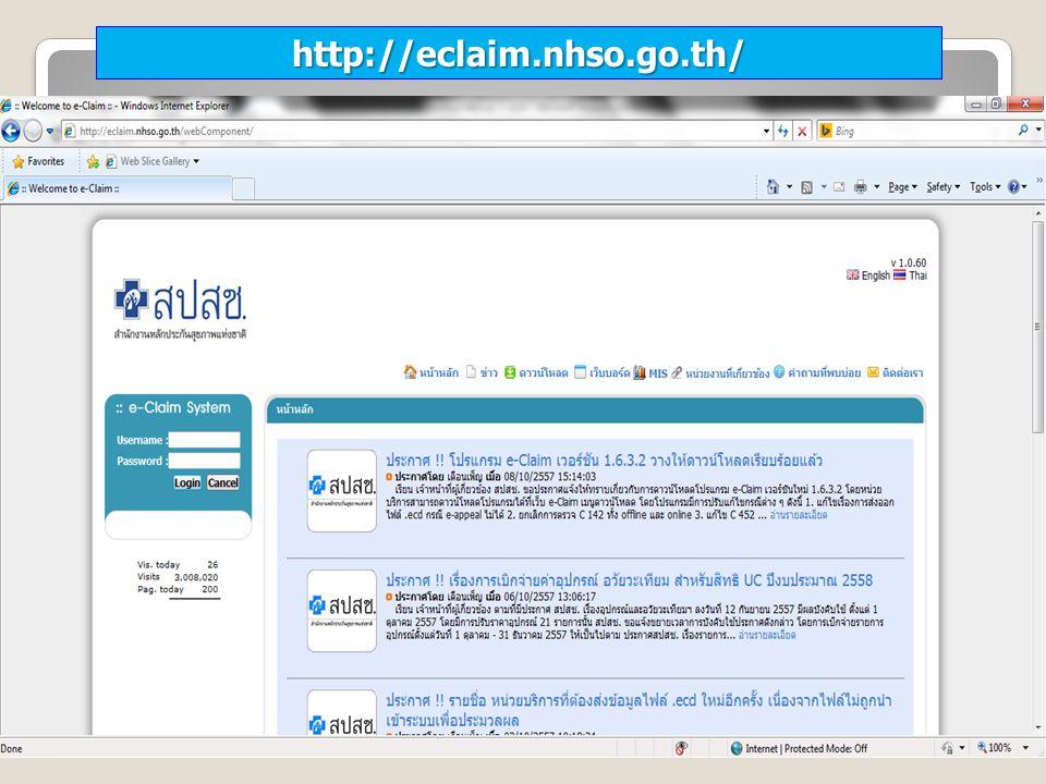 http://eclaim.nhso.go.th/