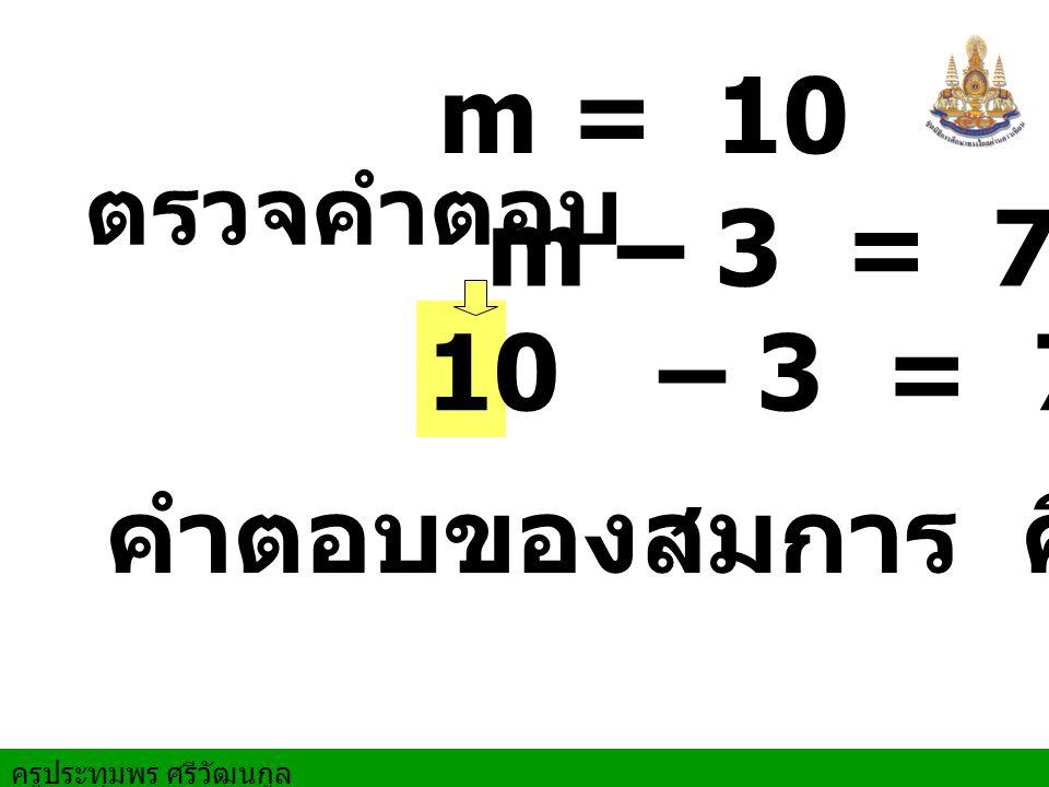 ครูประทุมพร ศรีวัฒนกูล 4) 12 + l = - 14 12 + l = -14 วิธีทำ l + 0 = 12 + l = - 14 นำ 12 ลบออกทั้งสองข้าง - 12-12 - 26 l = - 26