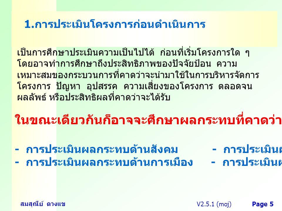 V2.5.1 (moj) สมสุณีย์ ดวงแข Page 6 1.