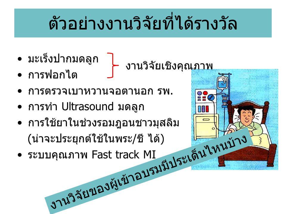 ตัวอย่างงานวิจัยที่ได้รางวัล มะเร็งปากมดลูก การฟอกไต การตรวจเบาหวานจอตานอก รพ. การทำ Ultrasound มดลูก การใช้ยาในช่วงรอมฎอนชาวมุสลิม (น่าจะประยุกต์ใช้ใ