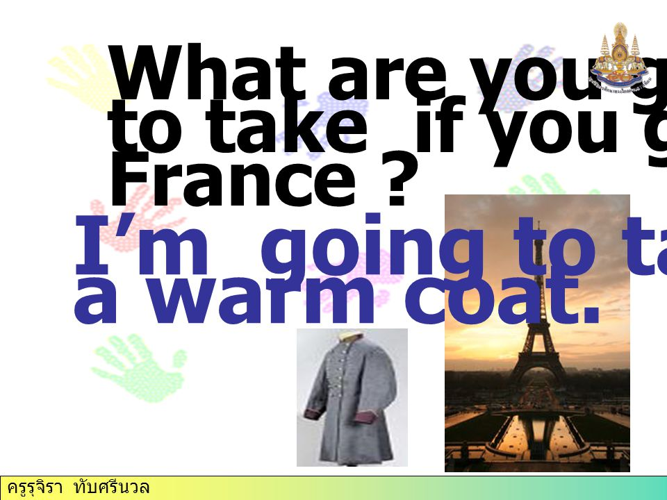 ครูรุจิรา ทับศรีนวล What are you going to take if you go to France .