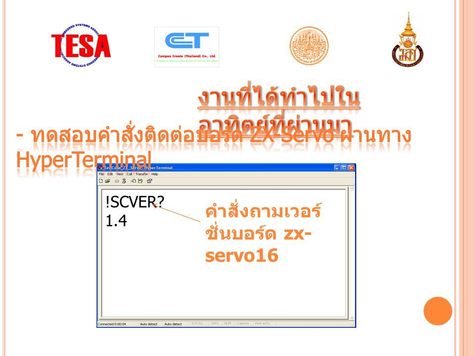 !SCVER? 1.4 คำสั่งถามเวอร์ ชั่นบอร์ด zx- servo16