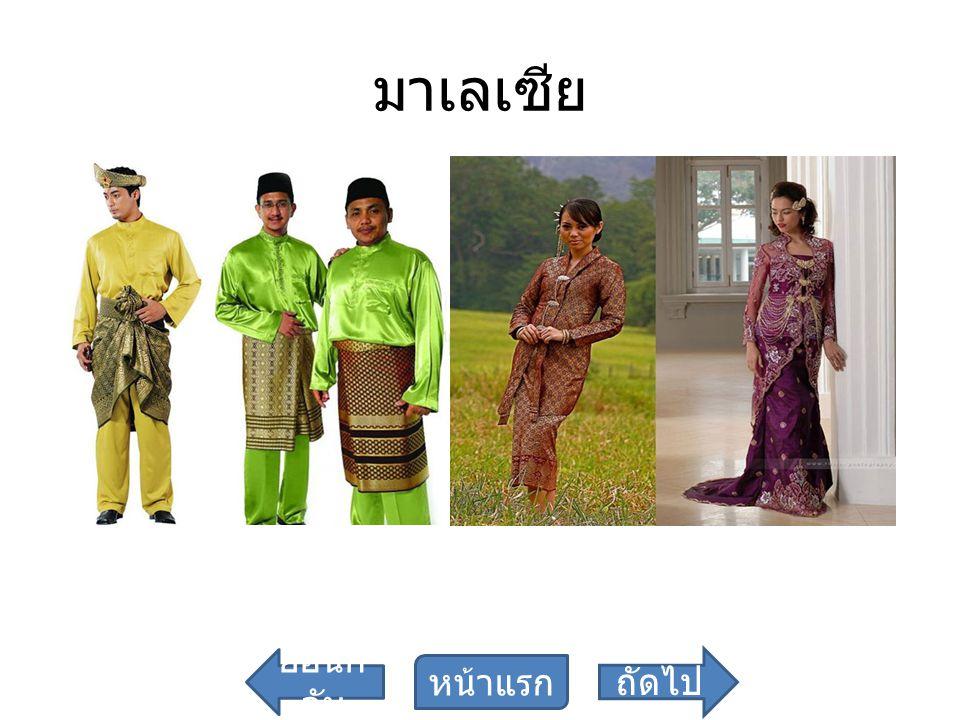 เวียดนาม ถัดไป หน้าแรก ย้อนก ลับ