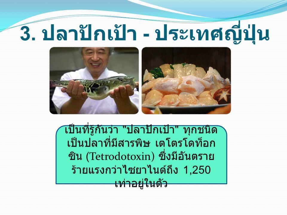 3. ปลาปักเป้า - ประเทศญี่ปุ่น เป็นที่รู้กันว่า
