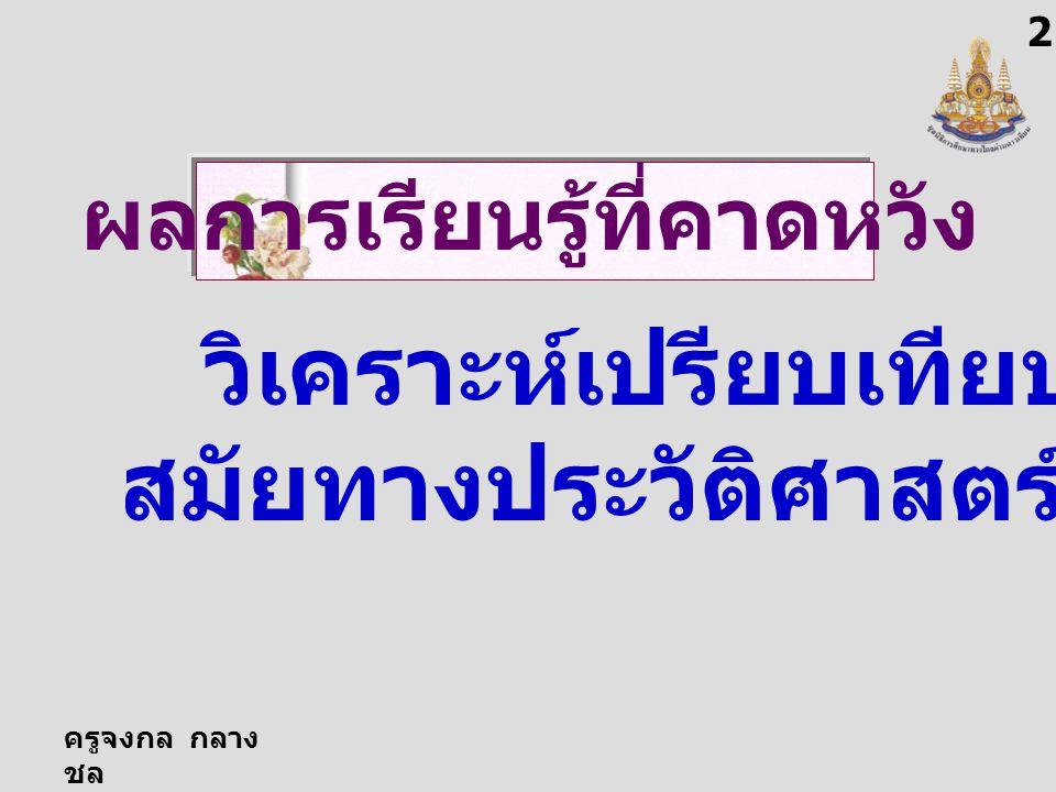ผลการเรียนรู้ที่คาดหวัง วิเคราะห์เปรียบเทียบยุค สมัยทางประวัติศาสตร์ไทยได้ 2