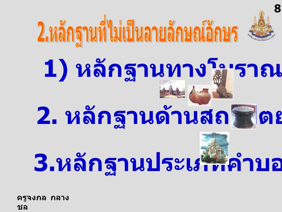 ครูจงกล กลาง ชล 9 ให้นักเรียนพิจารณาตารางแสดง การแบ่งยุคทางประวัติศาสตร์ไทย แล้ววิเคราะห์ตามประเด็นที่ กำหนด