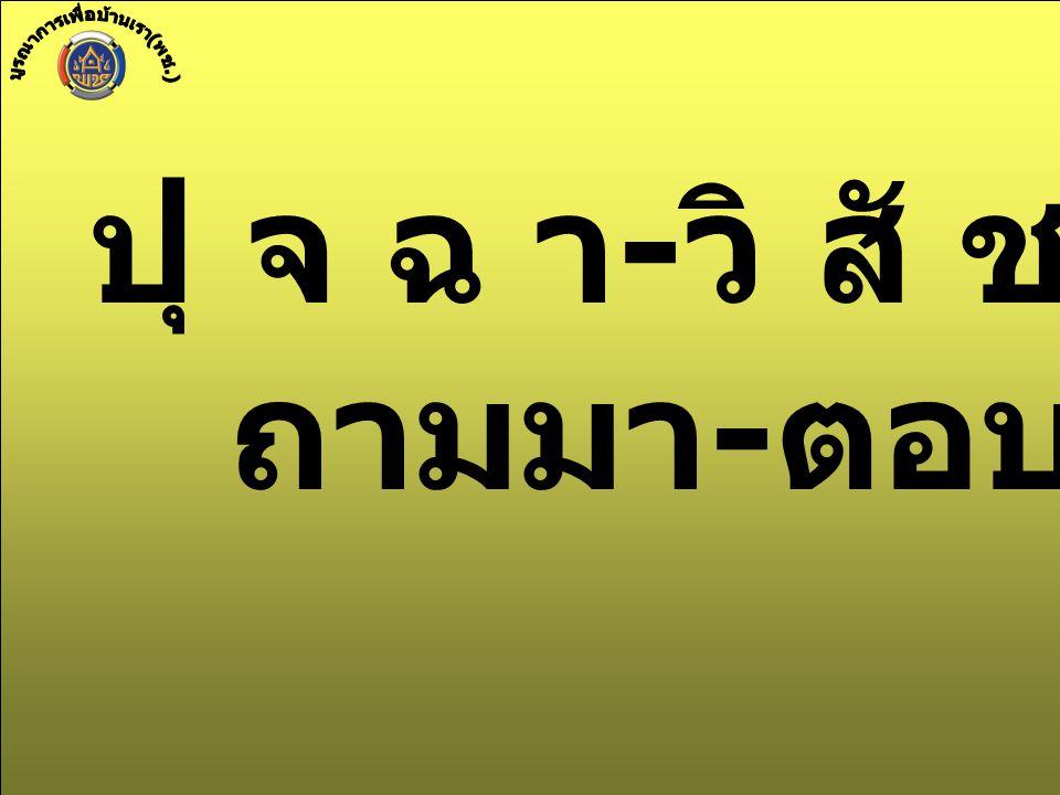 ปุ จ ฉ า - วิ สั ช น า ถามมา - ตอบไป