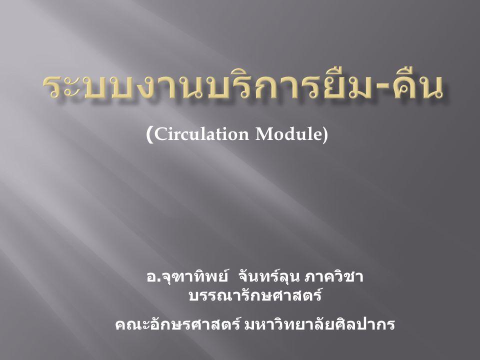 (Circulation Module) อ.