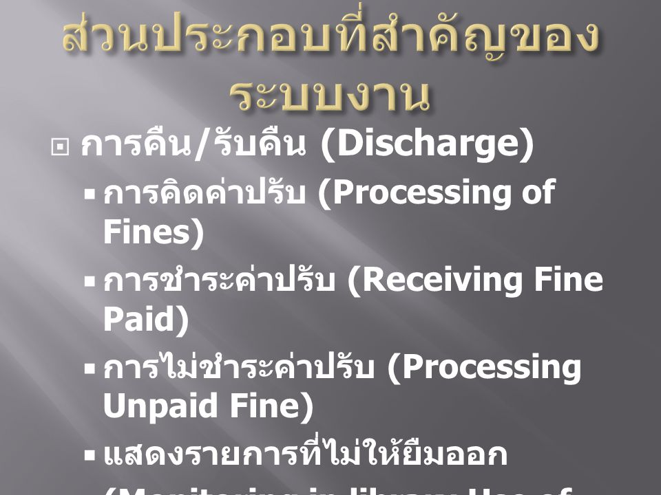  การคืน / รับคืน (Discharge)  การคิดค่าปรับ (Processing of Fines)  การชำระค่าปรับ (Receiving Fine Paid)  การไม่ชำระค่าปรับ (Processing Unpaid Fine)  แสดงรายการที่ไม่ให้ยืมออก (Monitoring in library Use of Material)