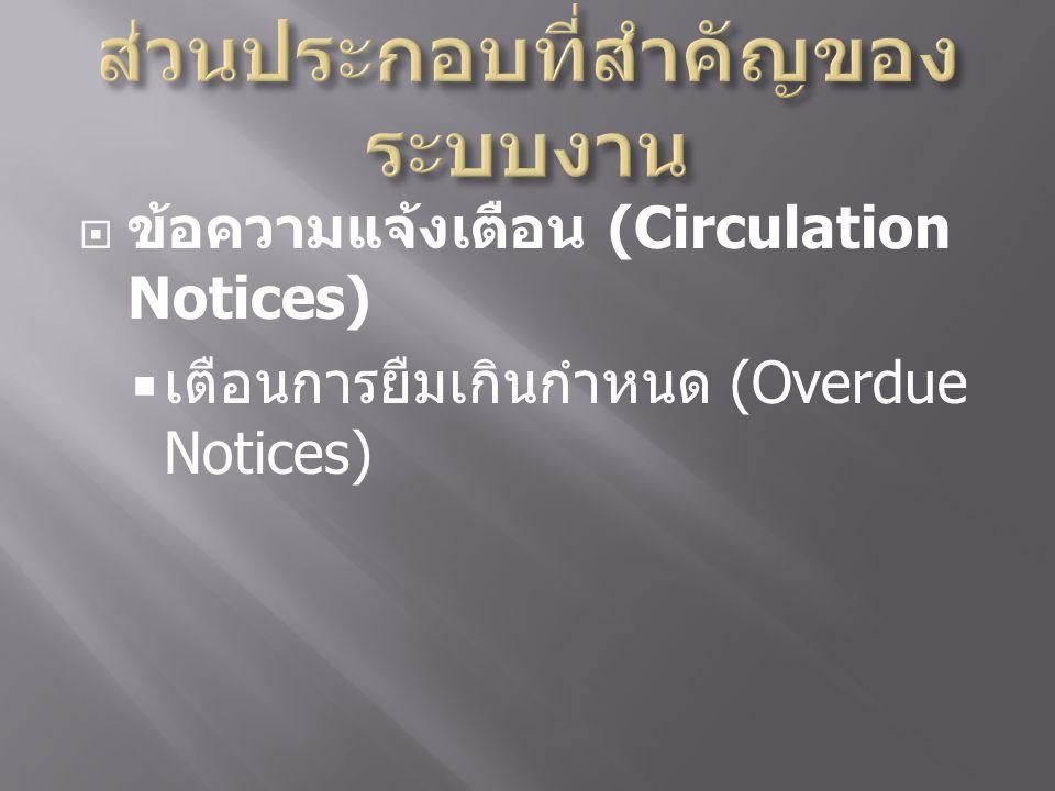  ข้อความแจ้งเตือน (Circulation Notices)  เตือนการยืมเกินกำหนด (Overdue Notices)