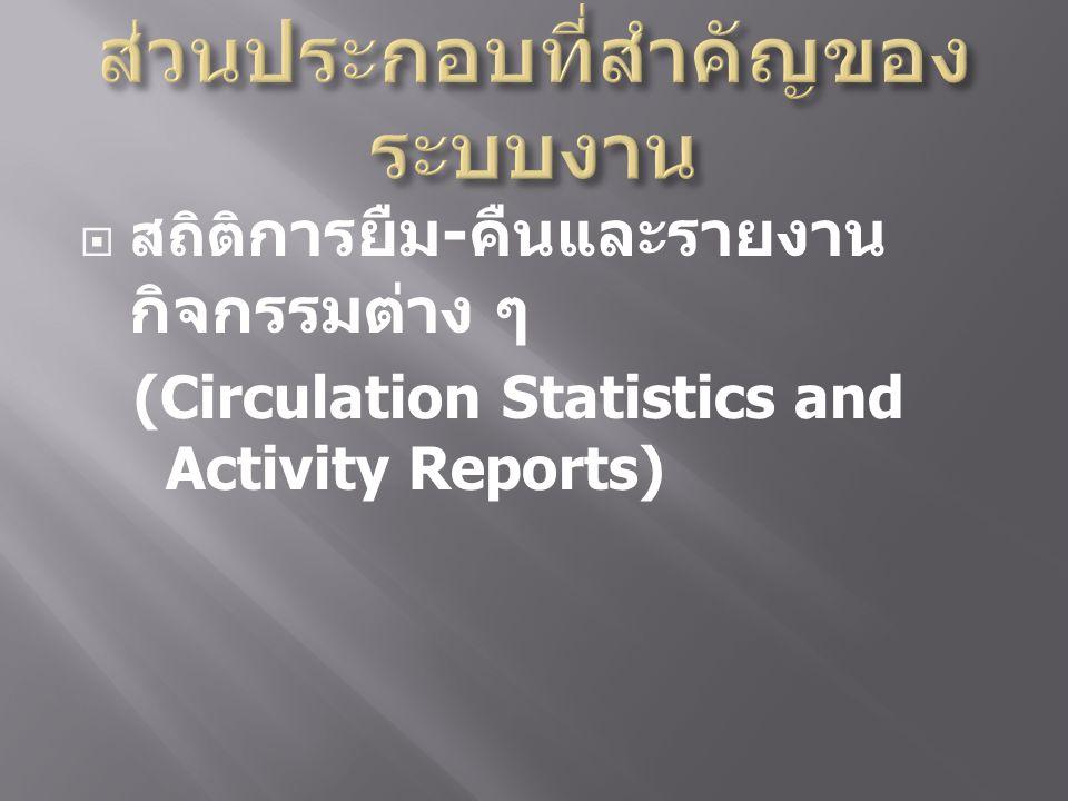  สถิติ การยืม - คืนและรายงาน กิจกรรมต่าง ๆ (Circulation Statistics and Activity Reports)