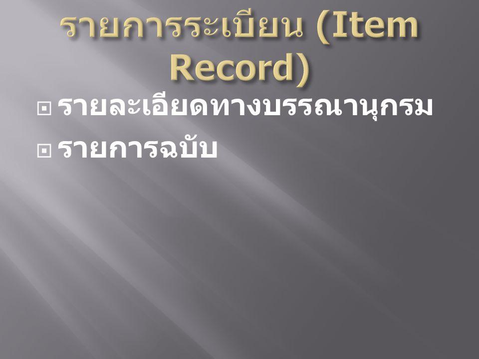 4  ชื่อ - สกุล  รหัสประจำตัว  บาร์โค้ด  ประเภทสมาชิก  ที่อยู่ / ที่ติดต่อ เบอร์โทรศัพท์ อีเมล์