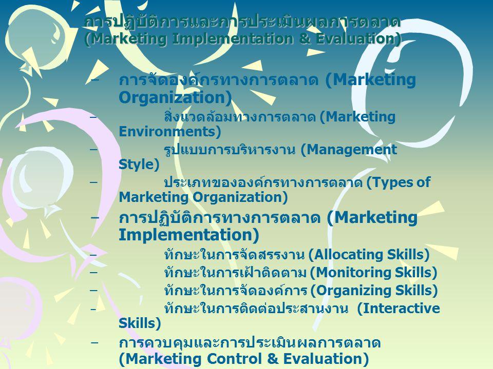 การปฏิบัติการและการประเมินผลการตลาด (Marketing Implementation & Evaluation) – การจัดองค์กรทางการตลาด (Marketing Organization) – สิ่งแวดล้อมทางการตลาด