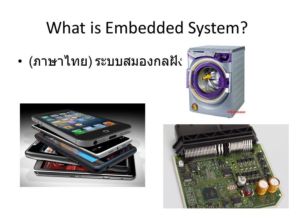 What is Embedded System ( ภาษาไทย ) ระบบสมองกลฝังตัว